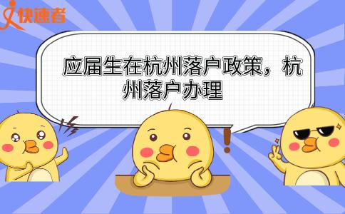 应届生在杭州落户政策,杭州落户办理