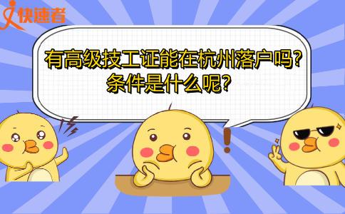 有高级技工证能在杭州落户吗?条件是什么呢?
