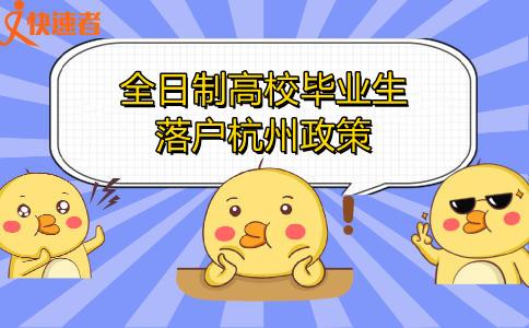 全日制高校毕业生落户杭州政策