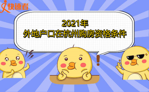 2021年外地户口在杭州购房资格条件