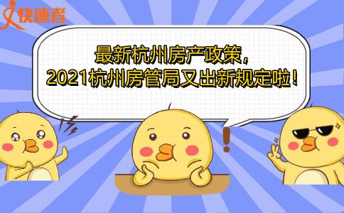 最新杭州房产政策,2021杭州房管局又出新规定啦!