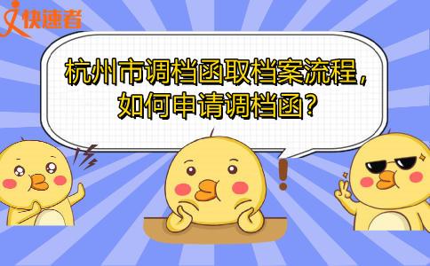 杭州市调档函取档案流程,如何申请调档函?
