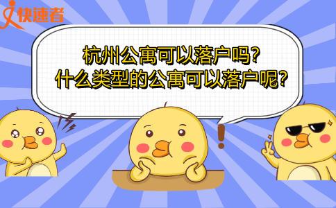 杭州公寓可以落户吗?什么类型的公寓可以落户呢?