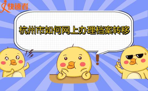 杭州市如何网上办理档案转移