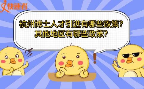 杭州博士人才引进有哪些政策?其他地区有哪些政策?