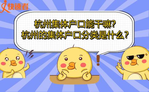 杭州集体户口能干嘛?杭州的集体户口分类是什么?