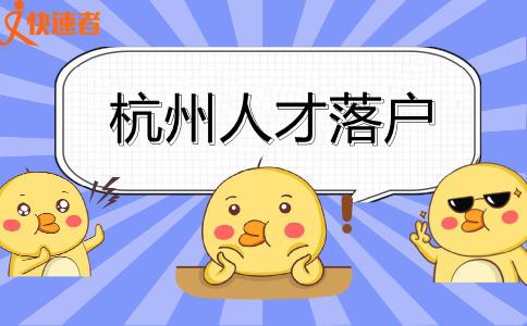 杭州人才落户,海外留学生在杭州落户有什么好处?