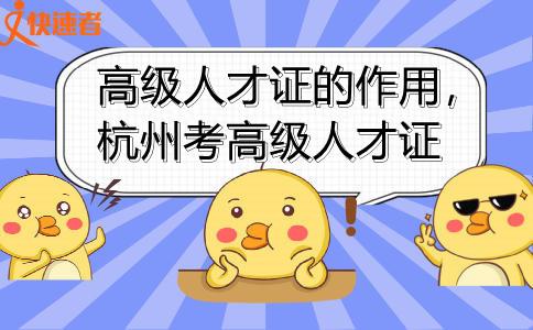 高级人才证的作用,杭州考高级人才证