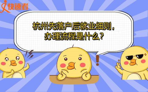 杭州先落户后就业细则,办理流程是什么?