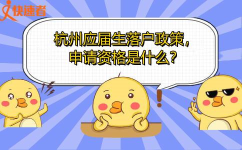杭州应届生落户政策,申请资格是什么?