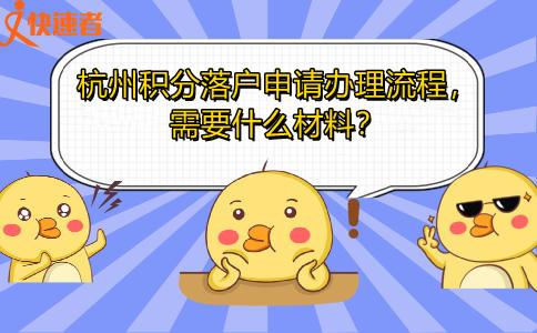 杭州积分落户申请办理流程,需要什么材料?