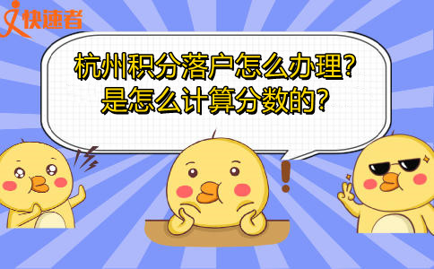 杭州积分落户怎么办理?是怎么计算分数的?