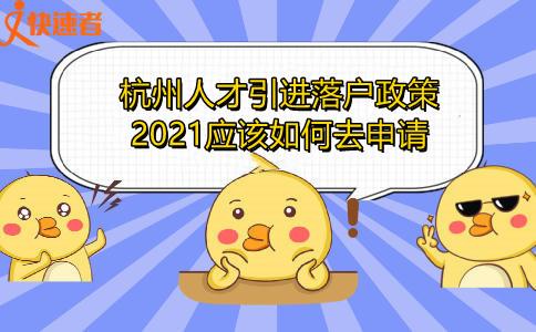 杭州人才引进落户政策2021应该如何去申请