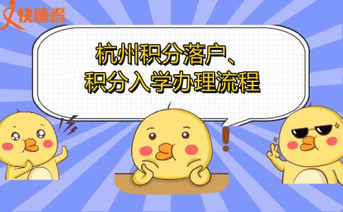 杭州积分落户、积分入学办理流程