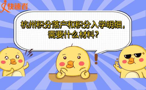 杭州积分落户和积分入学明细,需要什么材料?