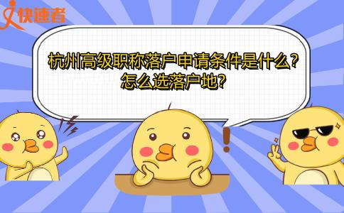杭州高级职称落户申请条件是什么?怎么选落户地?