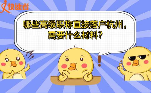 哪些高级职称直接落户杭州,需要什么材料?