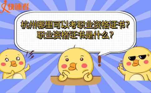 杭州哪里可以考职业资格证书?职业资格证书是什么?