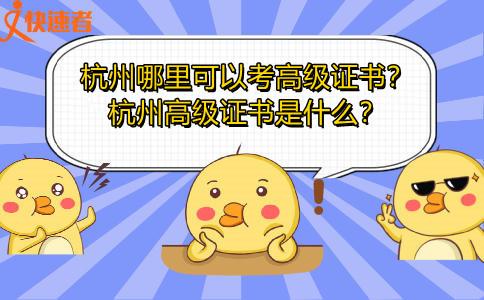 杭州哪里可以考高级证书?杭州高级证书是什么?