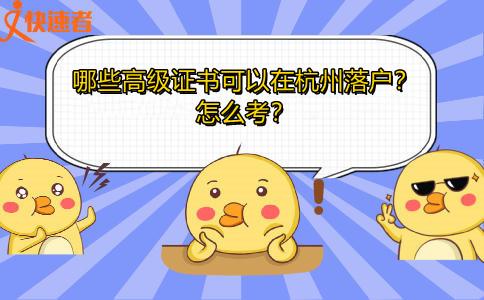 哪些高级证书可以在杭州落户?怎么考?