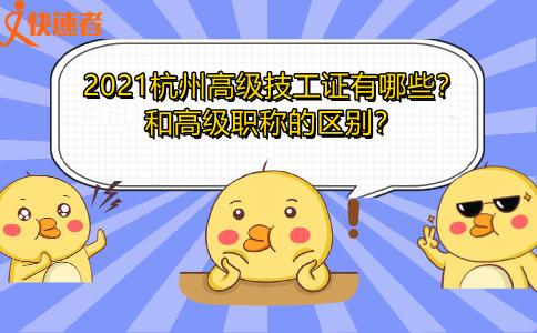 2021杭州高级技工证有哪些?和高级职称的区别?