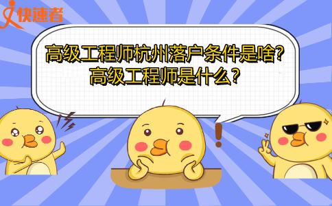 高级工程师杭州落户条件是啥?高级工程师是什么?