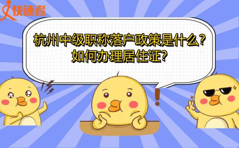 杭州中级职称落户政策是什么?如何办理居住证?
