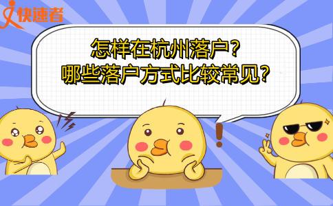 怎样在杭州落户?哪些落户方式比较常见?