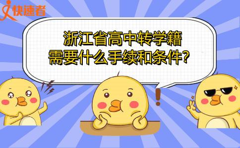 浙江省高中转学籍需要什么手续和条件?