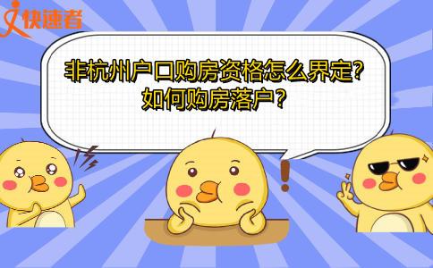非杭州户口购房资格怎么界定?如何购房落户?