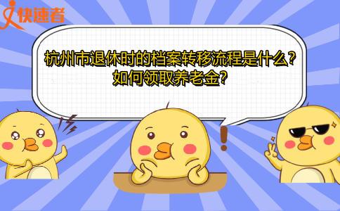杭州市退休时的档案转移流程是什么?如何领取养老金?