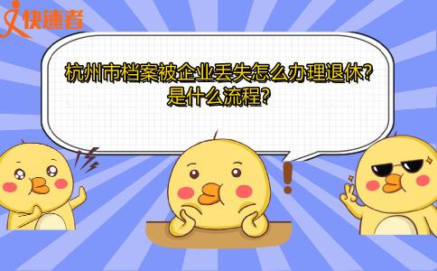 杭州市档案被企业丢失怎么办理退休?是什么流程?