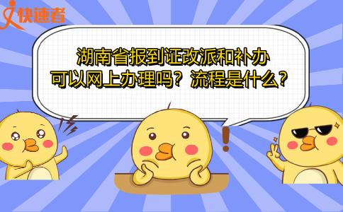 湖南省报到证改派和补办可以网上办理吗?流程是什么?
