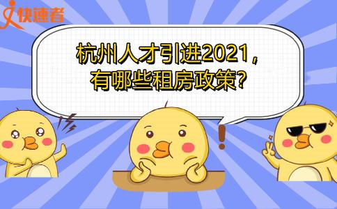 杭州人才引进2021,有哪些租房政策?