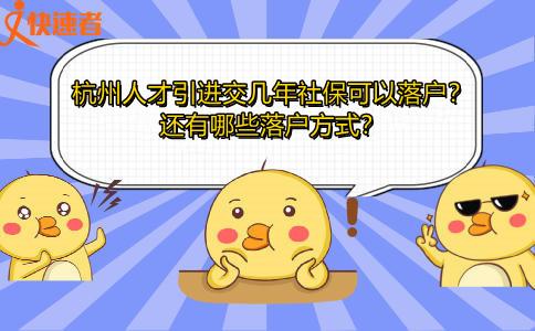 杭州人才引进交几年社保可以落户?还有哪些落户方式?