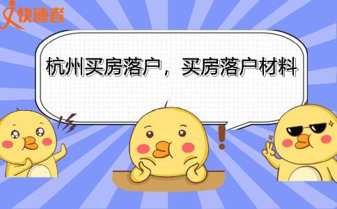 杭州买房落户,买房落户材料