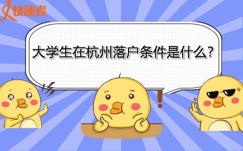 大学生在杭州落户条件是什么?