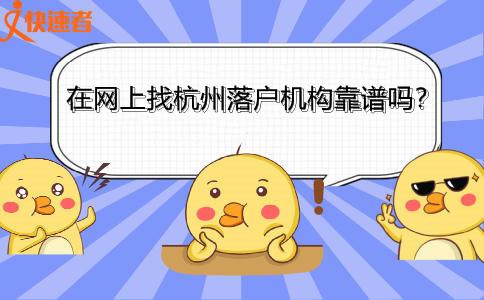 在网上找杭州落户机构靠谱吗?