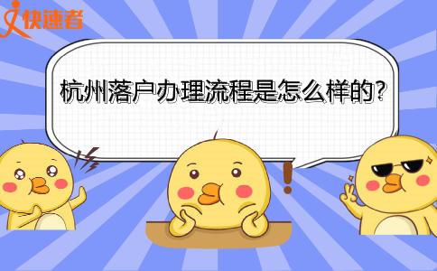 杭州落户办理流程是怎么样的?