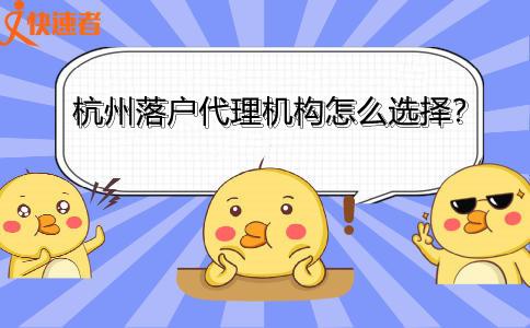 杭州落户代理机构怎么选择?