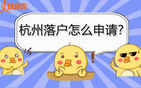 杭州落户怎么申请?