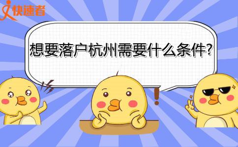 想要落户杭州需要什么条件?