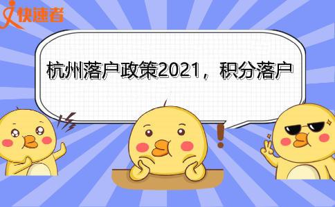 杭州落户政策2021,积分落户