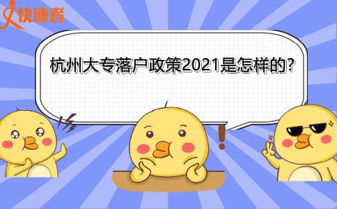 杭州大专落户政策2021是怎样的?