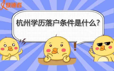 杭州学历落户条件是什么?