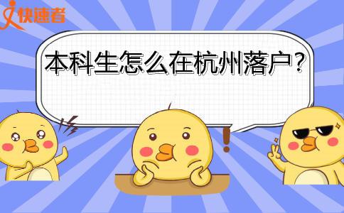 本科生怎么在杭州落户?