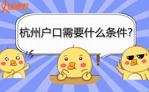 杭州户口需要什么条件?