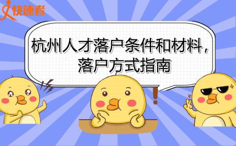 杭州人才落户条件和材料,落户方式指南
