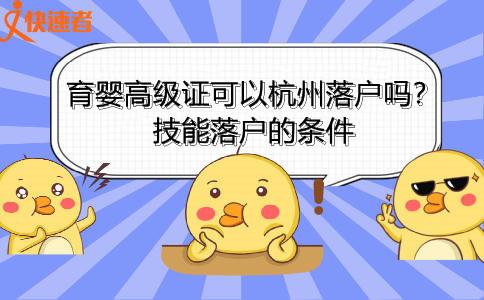 育婴高级证可以杭州落户吗?技能落户的条件