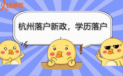 杭州落户新政,学历落户